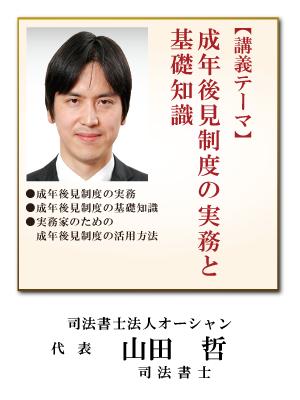 山田哲_司法書士法人オーシャン